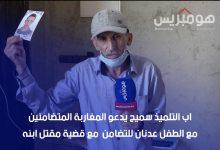 Photo of اب التلميذ سميح يدعو المغاربة المتضامنين مع الطفل عدنان للتضامن  مع قضية مقتل ابنه